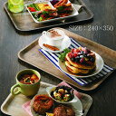 全5色 食洗機対応 カフェトレー 24×35cm(木製トレー 木目調トレー ウッドトレー ウッディートレー お盆 トレイ 業務用)喫茶店 ビュッフェ モーニング コーヒー でのご使用に!インスタ映えトレー