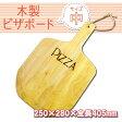 【ピザ皿】木製 ピザボード(中)PZ-002|フチ無しだからカットしやすい!木目調でおしゃれに|オーブン・電子レンジから出してそのまま食卓へ|大人気のピザ用品|ピザピール トレー(EBM16-2)(649-06)(5307100)
