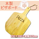 【ピザ皿】木製 ピザボード(中)PZ-002|フチ無しだからカットしやすい!木目調でおしゃれに|オーブン・電子レンジから出してそのまま…