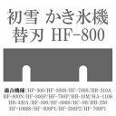 送料無料(ネコポス)代引き不可 初雪 かき氷機 替刃(替え刃)HF-800(適合機種:HF-300/HF-300S/HF-700S/HB-310A/HF-800N/HF-300P/HF-700P/HB-10M/HA-110S/HB-320A/HF-800/HF-800S/HC-8B/HB-250/HF-1000S/HF-30P1/HF-300P2)※ポスト投函でのお届けです。(660984510)