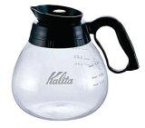 【コーヒーサーバー/デカンタ】【1.8L】Kalita カリタ コーヒーデカンタ ブラック (4-0711-1301)