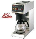 省タイム、省スペース、低プライス!【コーヒーメーカー】【】【1時間130杯!スピーディな沸き上がりは繁忙時も安心♪】Kalita カリタ 業務用コーヒーマシン KW-25 (4-0
