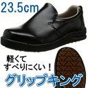 ノサックス 厨房靴 グリップキング 黒・23.5cm GKW-B 軽くて滑りにくい!業務用シューズ(EBM16-2)(1094-99)