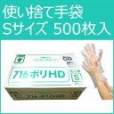使い捨てビニール手袋 オカモト イージーグローブ ポリHD ♯716 Sサイズ 500枚入 (エンボスタイプ/給食室・厨房用・作業用)高密度ポリエチレン製(PE)