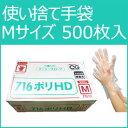 使い捨てビニール手袋 オカモト イージーグローブ ポリHD ♯716 Mサイズ 500枚入 (エンボスタイプ/給食室 厨房用 作業用)高密度ポリエチレン製(PE)