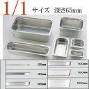 KINGO(キンゴー)ステンレス ホテルパン 11065 1/1サイズ 深さ65mm スチームコンベクションオーブン用バット スチコン(5-0093-0115)