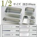 KINGO(キンゴー)ステンレス ホテルパン 12100 1/2サイズ 深さ100mm スチームコンベクションオーブン用バット スチコン(5-0093-0126)