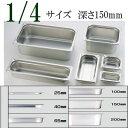 KINGO(キンゴー)ステンレス ホテルパン 14150 1/4サイズ 深さ150mm スチームコンベクションオーブン用バット スチコン(5-0093-0138)