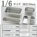 KINGO(キンゴー)ステンレス ホテルパン 16150 1/6サイズ 深さ150mm スチームコンベクションオーブン用バット スチコン(5-0093-0139)