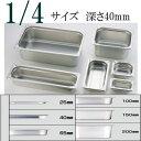 KINGO(キンゴー)ステンレス ホテルパン 14040 1/4サイズ 深さ40mm スチームコンベクションオーブン用バット スチコン(5-0093-0113)