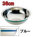料理道具 ボール ステンレス 使い分けに便利! Ω18-8カラーライン ボール 36cm ブルー (7-0242-0138)