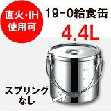 【食缶・給食道具】【4.4L】【IH対応】KO 19-0 電磁調理器対応給食缶 18cm (4-0147-0502)