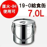 【食缶・給食道具】【7L】【IH対応】KO 19-0 電磁調理器対応給食缶 21cm (4-0147-0503)