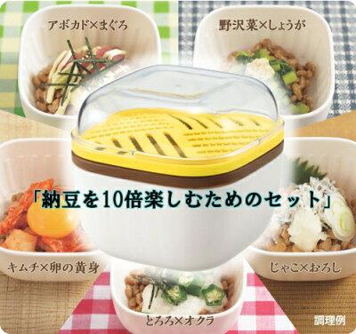 【調理小物】納豆を10倍楽しむためのセット