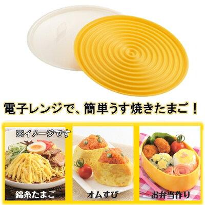 【難しい薄焼き卵がなんとレンジで!】ezegg