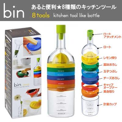【計量カップ・ロート・レモン絞り】【あると便利なキッチンツール8点を1つにまとめました♪】bin8(ビンエイト)KC-922