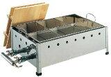 【ガス式おでん鍋】【】 18-8ステンレス製 直火式 おでん鍋 OJ-25 2尺5寸 LPガス (4-0651-0113)