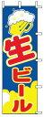 インテリア・店頭サイン 店舗備品 のれん・のぼり・旗 のぼり J98−215 生ビール ※のぼり竿は別売りです!(7-2465-3201)