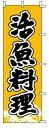 インテリア・店頭サイン 店舗備品 のれん・のぼり・旗 のぼり 1−501 活魚料理 ※のぼり竿は別売りです!(7-2464-0801)