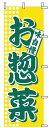 インテリア・店頭サイン 店舗備品 のれん・のぼり・旗 のぼり 1−717 お惣菜 ※のぼり竿は別売りです!(7-2466-0101)