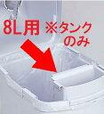 カップ回収容器 オプション 残汁処理4L→8Lに! カップ回収容器 残汁タンク8L用 (テラモト)[DS-581-108-0]