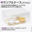 送料無料!アクリル製サンプルケース 1段 カバータイプ SCK-1N[保育園・幼稚園での展示食に。かぶせるタイプ プラスチック製でお手入れ…