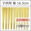 送料無料 子供用 竹製 箸 すべり止め付き 16.5cm 10膳セット※代金引換不可