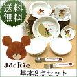 くまのがっこう 子供用 食器セット 割れないメラミン製(プラスチック樹脂)絵本「ジャッキーのたからもの」シリーズ 離乳食からキッズまで長く使えます!出産祝い・ギフトにも最適です