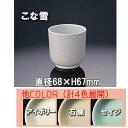 メラミン ベーシック 湯呑 小 全4色 (68×67mm・160cc) マンネン/萬年[72S] 業務用 プラスチック製 メラミン製 樹脂製 無地食器 白・青磁...