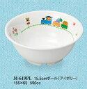メラミン子供用食器 ぽっぽらんど 15.5cmボール(155×65mm・590cc) スリーライン[M-619