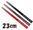 【箸】【23cm】【PBT樹脂製】PBT竹型箸 (10膳入) 23cm 黒(5-1490-2201)