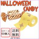 あす楽対応 秋季限定 (送料無料) ハロウィン キャンディーロール 1R 27.5mW × 60R (10055086) イトマン キャンディ トイレット…