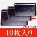 [40枚入]特売品 ABS製 ノンスリップ えびす盆尺3 黒天朱SL(395×285×20)(すべり止め加工 お盆 和風 トレー 定食用)(7-964-26)…