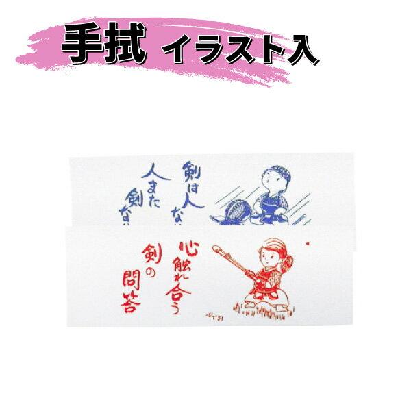 【6枚までメール便発送可能】剣道 小物 手拭 イラスト手拭 ブルー・ピンク