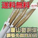 剣道 竹刀 3本セット 特選真竹 眉山型柄短胴張先細実践型完成品 3.4〜3.9