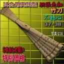 まとめ買いでさらに、大幅割引価格で販売!竹刀【不動心】実践試合用37・...
