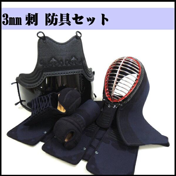 【送料無料】3mm刺 剣道防具セット