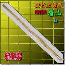 竹刀【眉山】真竹上級品 胴張38
