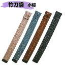 ヒロヤ 剣道 竹刀袋 和調小桜柄略式 3本入(裏付)FB-1701〜1704