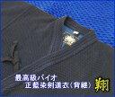【送料無料】最高級!!バイオ正藍染剣道衣 『翔』 (背継)4号、4L号【剣道着】