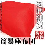 [簡易座布団]祝着(赤いちゃんちゃんこ)と一緒にいかが? 還暦祝い用 長寿祝いお楽しみ赤色簡易座布団(簡易白無地座布団(クッション)+赤色座布団カバー)【kan-zbtn-red】【あす楽対応】