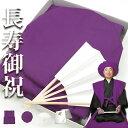 《紫》古希祝い 紫色ちゃんちゃんこセット(ちゃんちゃんこ/頭巾/扇子/化粧箱) 古希(70歳)喜寿(77歳)傘寿(80歳) 紫 紫…