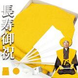 次日递 - - 对明天音乐船舶同一天!沉迷在救济的品质! 77◆目前业界最低的声明◆%折扣!伞寿(80岁),仁Yone(88岁)卒寿(90岁)Hakuju(99[【着後レビューで】《米寿祝い 黄無地セット》黄色ちゃんちゃんこセッ