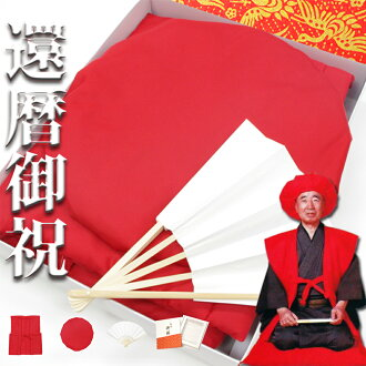 Respect for the aged day sale-3580 Yen ⇒ 1780 Yen the 60th birthday celebration red vest, plain thick cotton with 祝着 set (with dressing) s wrapping gift free services in! And fun gifts _ packaging and fun gifts _ to finish books and support. &quot