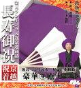 【送料無料】《古希祝い 紫無地セット特箱》紫色ちゃんちゃんこセット(ちゃんちゃんこ/頭巾/扇子/豪華化粧箱) 古希(70歳)喜寿(77歳)傘寿(80歳) 紫 紫...