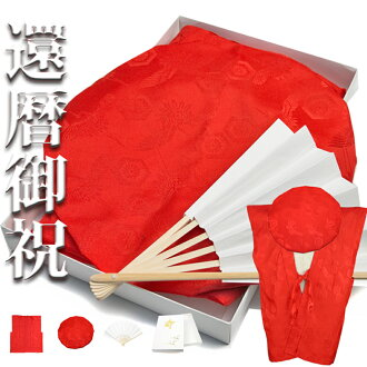 "Respect for the aged day sale-2980 Yen ⇒ 1900 Yen the 60th birthday celebration red vest, crane and turtle garment pattern clothes tailoring and 祝着 set (with box) ""wrapping gift free service in! And fun gifts _ packaging and fun gifts _ to finish books a"