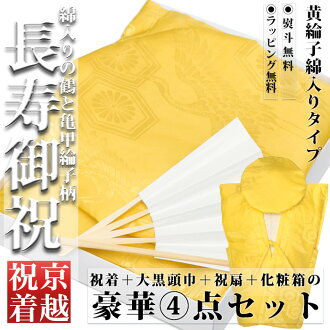 Respect for the aged day sale-9800 Yen ⇒ 4,600 yen [ornaments (80 years old) 88th (age 88) 卒寿 (ninety) concert (99 years) celebrated yellow-Chan Chanko] crane and turtle pattern garment thick cotton with 祝着 set (with dressing) s wrapping gift free servic