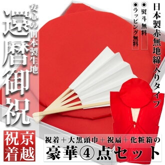 """[梵蒂岡的紅背心,尊重老年的天父親 / 母親在日本結構純厚棉填充物製作禮物 < 深紅色] 祝著套 (帶框)""""環繞周圍 noshi 免費服務! / 有趣的禮物 _ 包裝和有趣的禮物 _ 到通訊錄。"""
