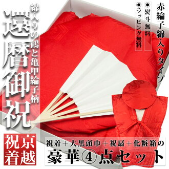 7 Days only-4980 Yen ⇒ 2900 Yen entered the 60th birthday celebration red vest, crane and turtle Petite garment thick cotton 祝着 set (with dressing) s wrapping gift free services in! And fun gifts _ packaging and fun gifts _ to finish books and support. ""