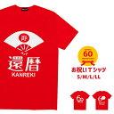 (還暦 Tシャツ) 還暦祝い tシャツ 3colors 半袖...